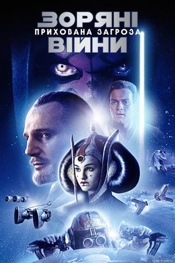 Зоряні війни: Епізод 1 - Прихована загроза