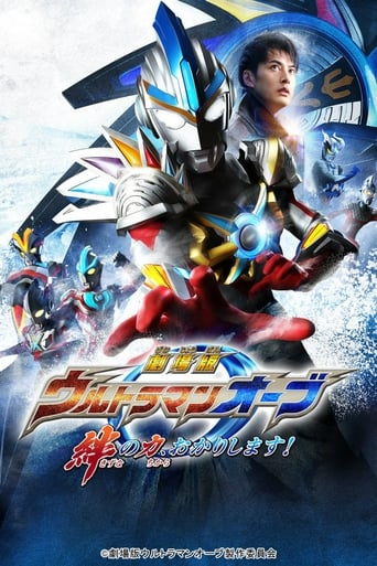 Poster of Ultraman Orb The Movie: I'm Borrowing the Power of Your Bonds!