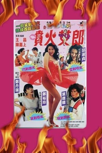 Poster of Pen huo nu lang