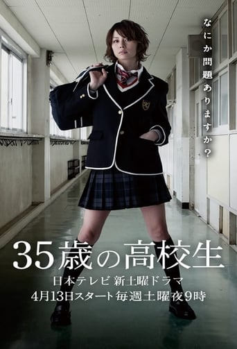 Poster of No Dropping Out -Back to School at 35-