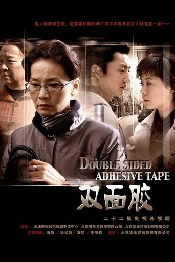 Poster of 双面胶