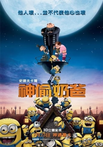 Poster of 神偷奶爸