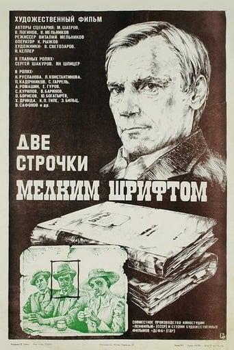 Poster of Две строчки мелким шрифтом