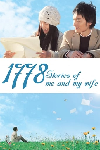 Poster of 1778 Stories of Me and My Wife