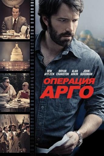 Poster of Операция «Арго»