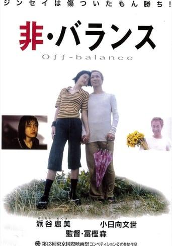 Off-Balance Movie Poster