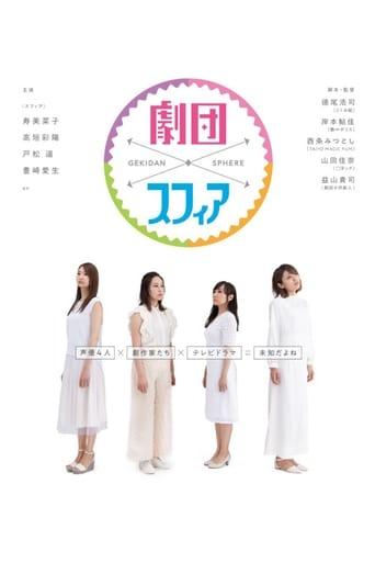 Poster of Gekidan Sphere