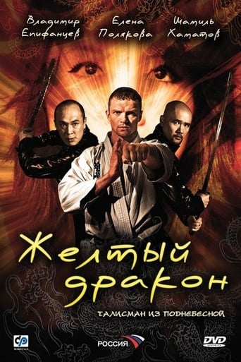 Poster of Жёлтый дракон