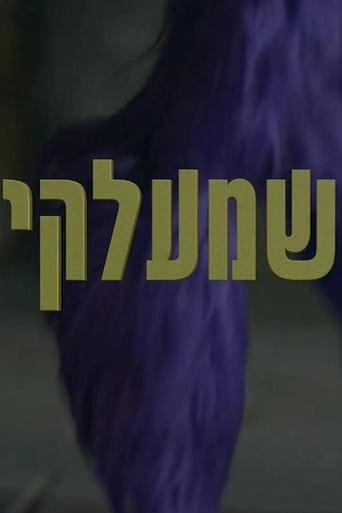 Watch Shmelky full movie downlaod openload movies