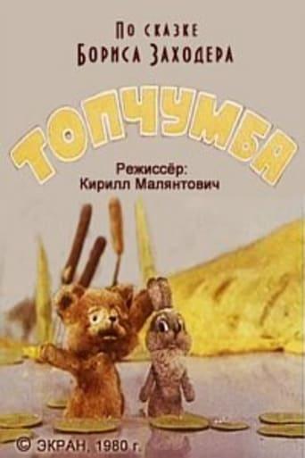 Watch Топчумба Free Movie Online