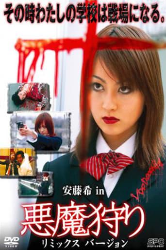 Assistir Akuma Gari filme completo online de graça