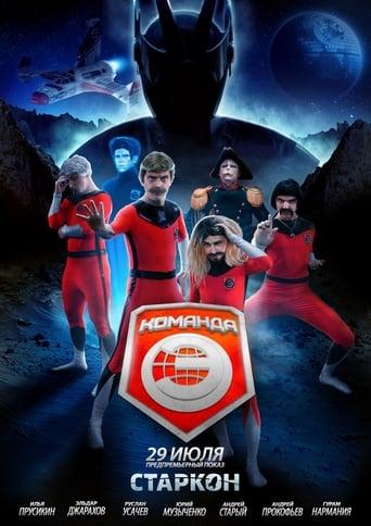 Poster of Команда «Э»