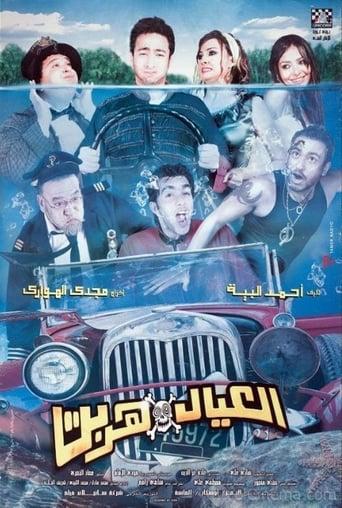 Poster of Run Away Kids