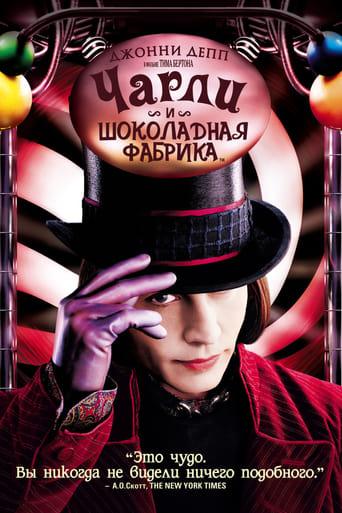 Poster of Чарли и шоколадная фабрика