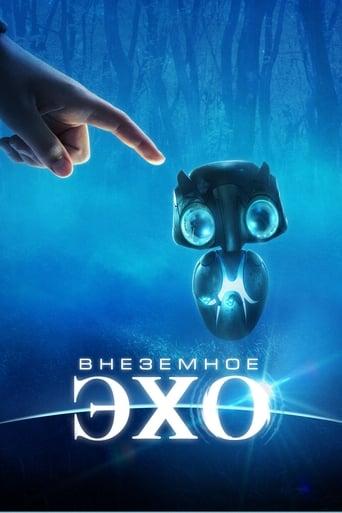 Poster of Внеземное эхо