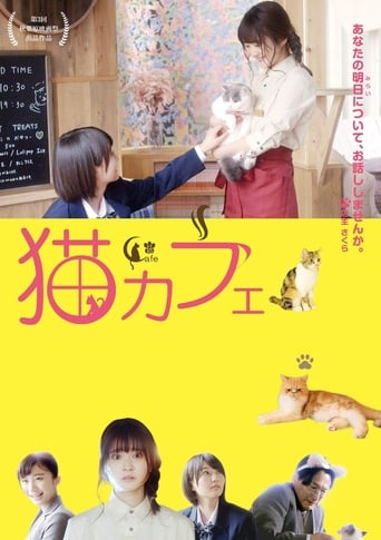 Poster of 猫カフェ