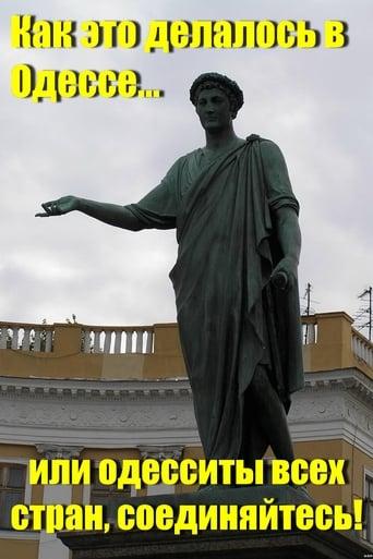 Poster of Как это делалось в Одессе... или одесситы всех стран, соединяйтесь!