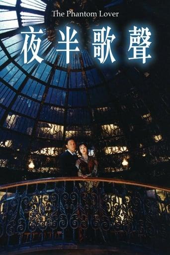 Poster of The Phantom Lover