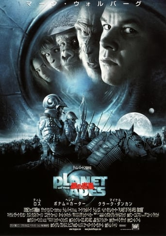 PLANET OF THE APES/猿の惑星