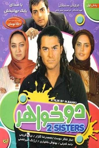2 Khahar Movie Poster