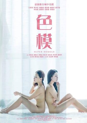 Poster of Super Models