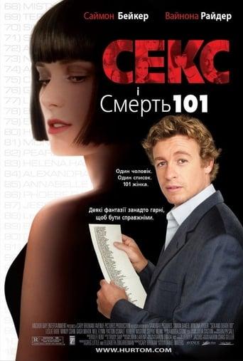 Секс і Смерть №101