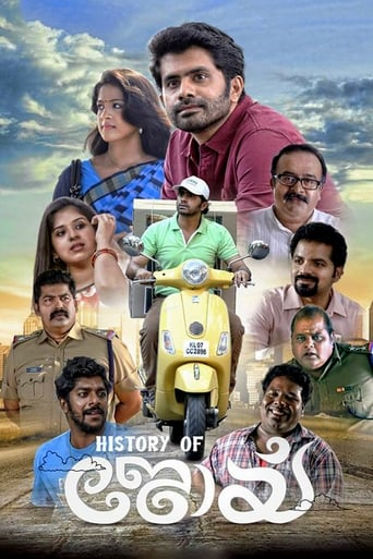 Poster of History of Joy