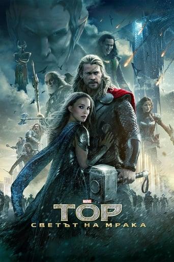 Thor: The Dark World / Тор: Светът на мрака (БГ Аудио)