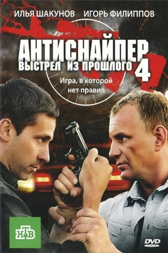 Watch Antisniper 4: Shot from the past Free Online Solarmovies