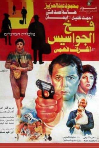 Poster of Fakh El-Gwases