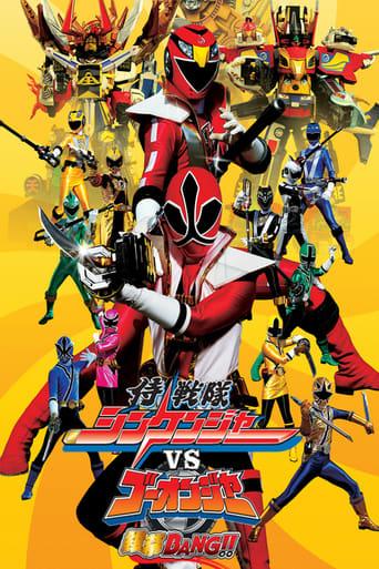 Poster of Samurai Sentai Shinkenger vs. Go-onger: GinmakuBang!!