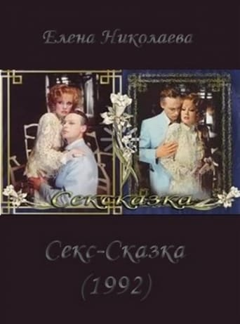 Poster of СекСказка