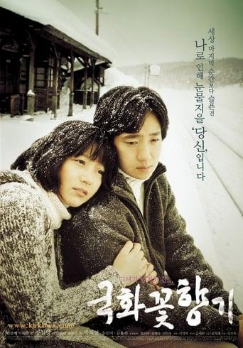 Poster of 국화꽃향기