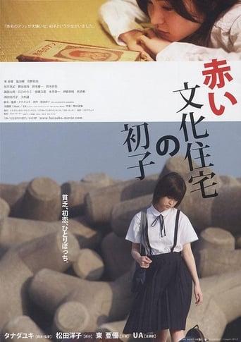 Poster of Akai bunka jutaku no hatsuko