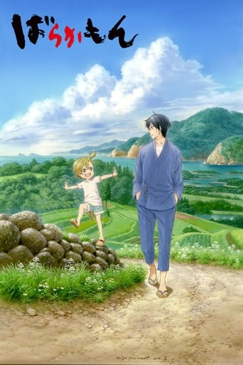 Poster of barakamon