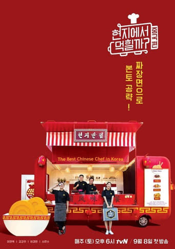 Poster of 4 Wheeled Restaurant: China