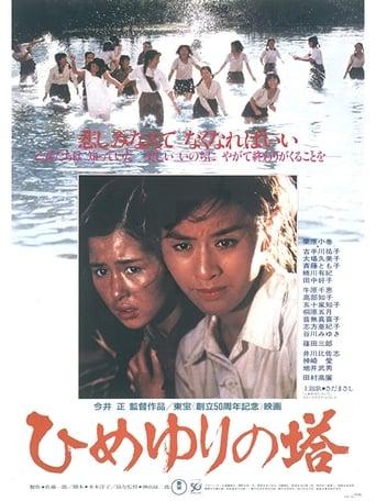 Poster of Himeyuri no Tô