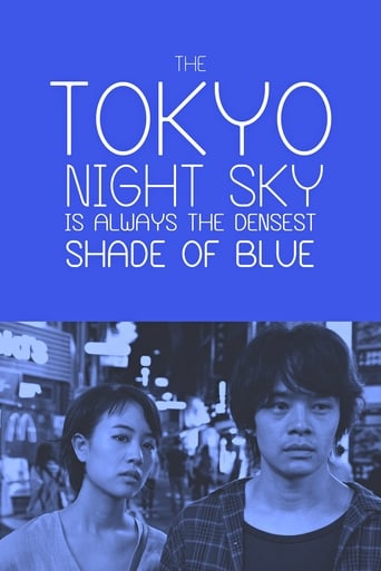 Poster of The Tokyo Night Sky Is Always the Densest Shade of Blue