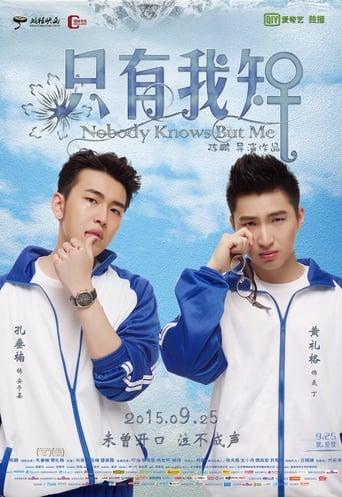 Poster of 类似爱情2只有我知