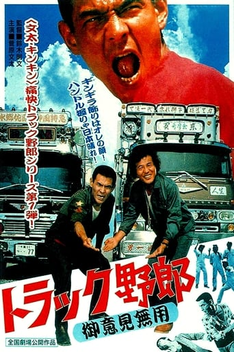 Poster of Truck Rascals: No One Can Stop Me