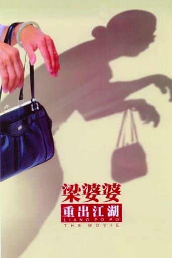 Poster of 梁婆婆重出江湖