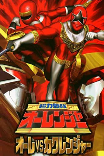 Poster of Chouriki sentai Ohranger Vs Kakuranger