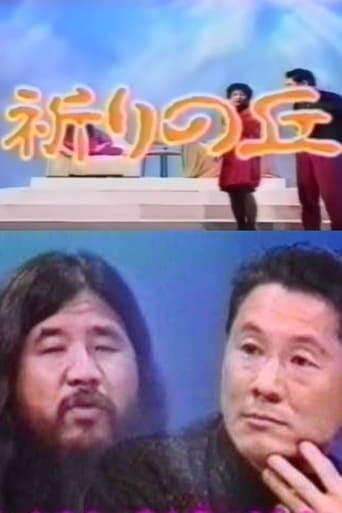 Poster of Shoko Asahara with Takeshi