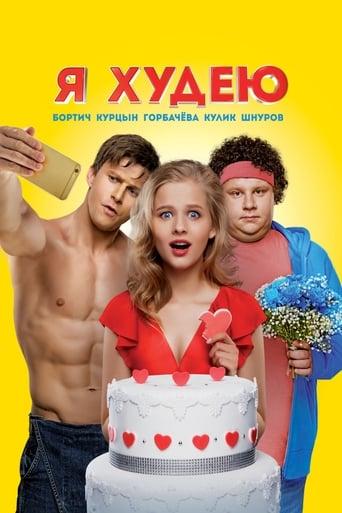 Poster of Я худею