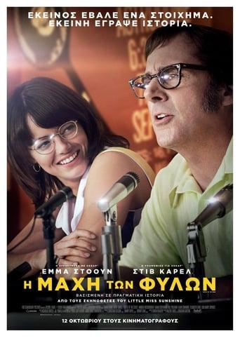 Poster of Η Μάχη Των Φύλων