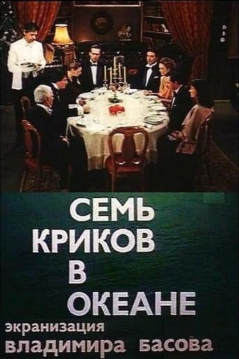 Poster of Семь криков в океане