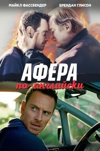 Poster of Афера по-английски