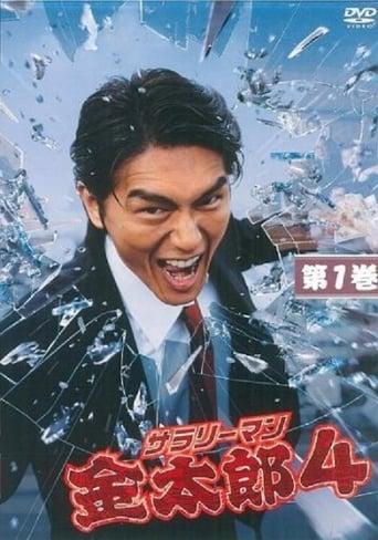 Poster of サラリーマン金太郎