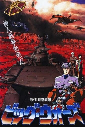 Poster of Big Wars