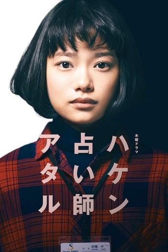 Poster of Temp Staff Psychic Ataru